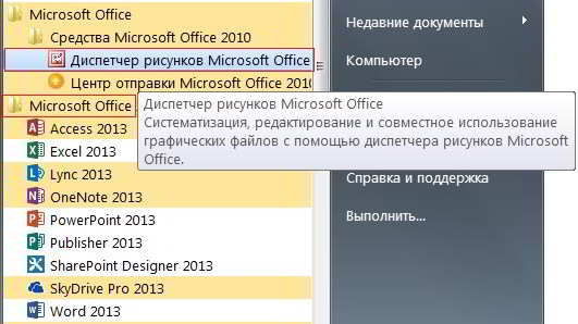 Программу microsoft office picture manager торрент