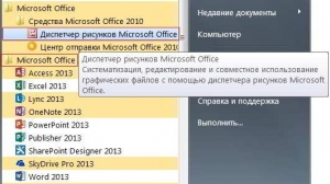 Microsoft Office Picture Manager картинка №5